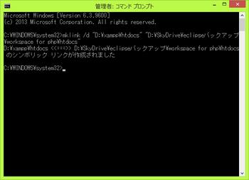 シンボリックリンク作成.png