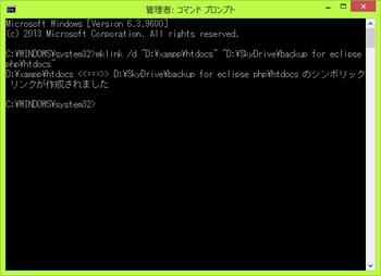 シンボリックリンク_after.png